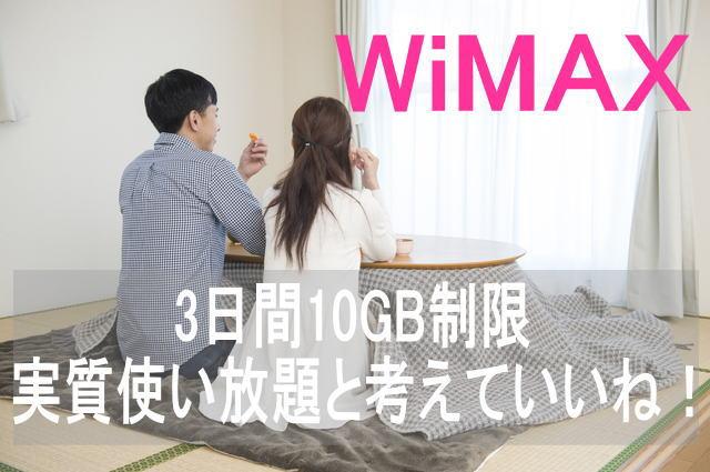 WiMAX2+の速度制限は、月間無制限なのにどういう意味?