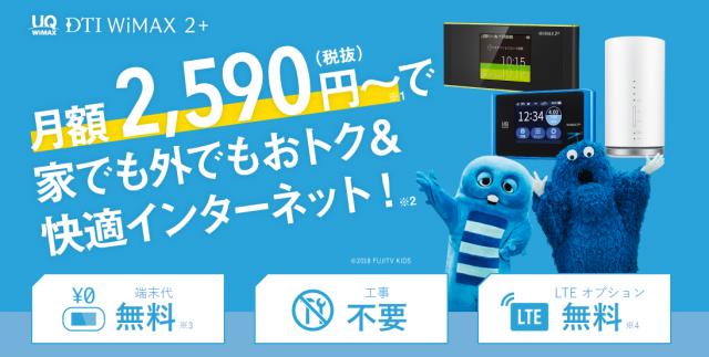 DTIまとめ WiMAX料金・サービス・キャンペーン徹底解剖