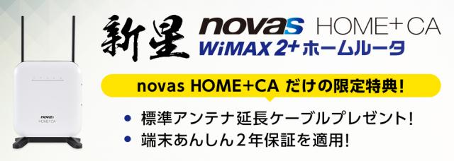 novas WiMAXまとめ 料金・サービス・キャンペーン徹底解剖