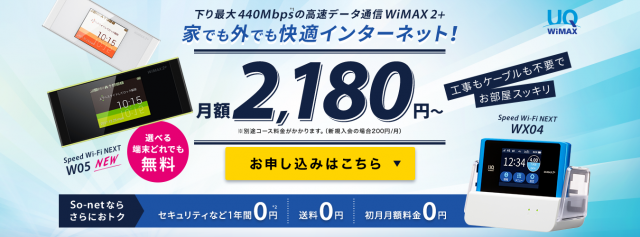 So-netまとめ WiMAX料金・サービス・キャンペーン徹底解剖