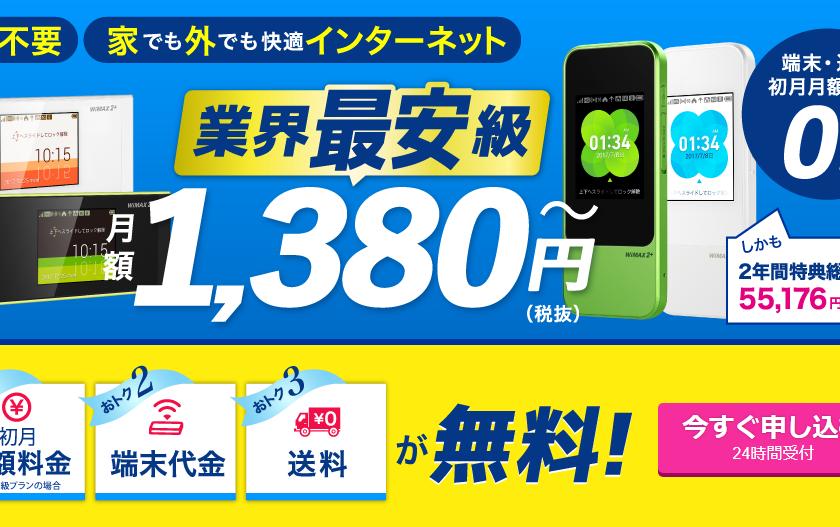 カシモWiMAXまとめ 料金・サービス・キャンペーン徹底解剖