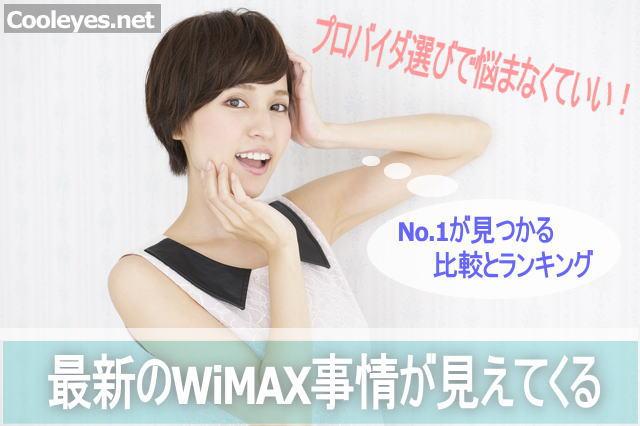 WiMAXプロバイダおすすめランキング~比較で見えてくる一番お得なWiMAX~