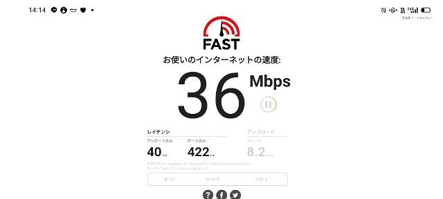 2021年7月名古屋市内で楽天モバイルに接続されたスマートフォンの画面です。