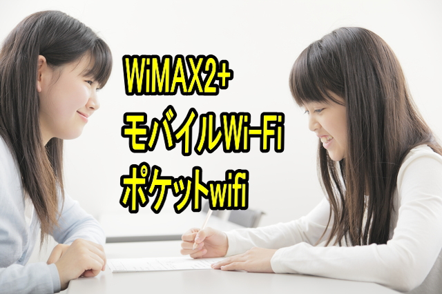 モバイルWi-Fi